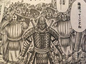 【キングダム】傅抵(ふてい)は史実では将軍級?カイネとの関係は?