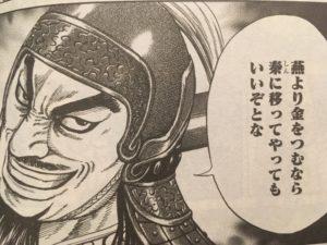 【キングダム】劇辛は本当は強い?史実でも龐煖を侮り敗戦?