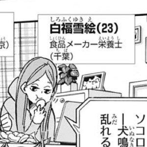【ハイキュー!!】白福雪絵がかわいい!登場シーンや身長など紹介!
