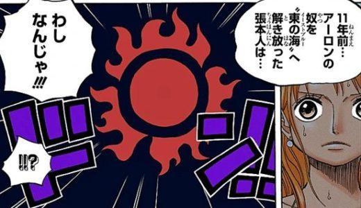 【ワンピース】ジンベエの必殺技や強さを徹底検証!名言や仲間になった経緯も紹介