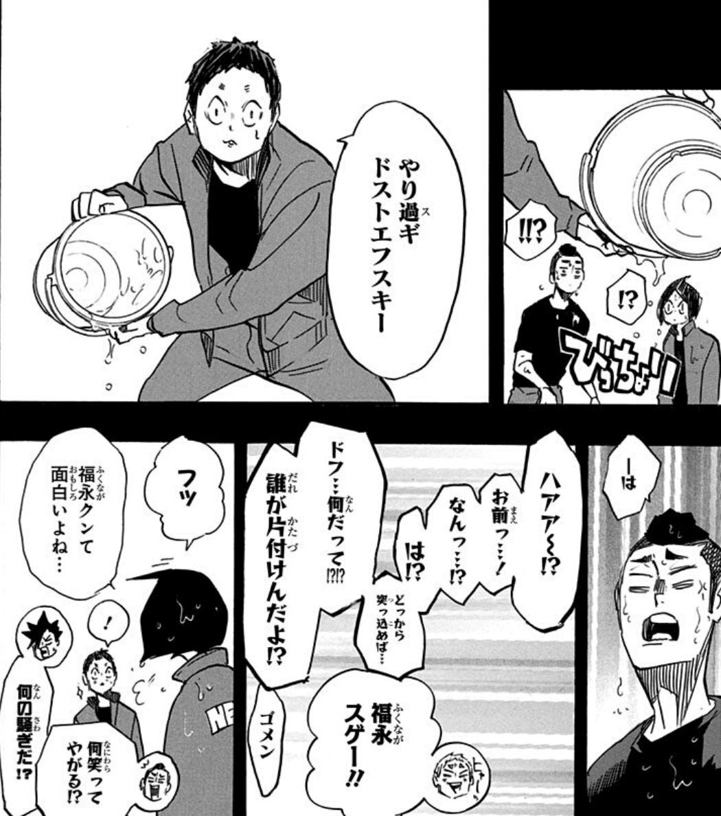 【ハイキュー!!】福永招平が面白い!登場シーンや身長など紹介!