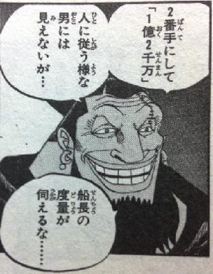 """【ワンピース】ウルージは""""最悪の世代""""最強!?強さや基本情報、声優を紹介"""