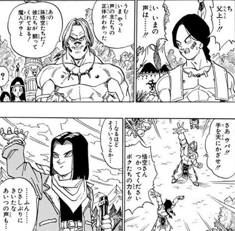 【ドラゴンボール】ウパの声優は誰だ!?来歴や人物像について解説!