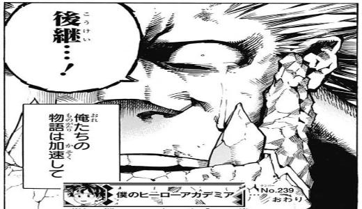 【ヒロアカ】ギンガントマキアの正体って?死柄木弔との関係は?切島とも関係があるって本当なの?