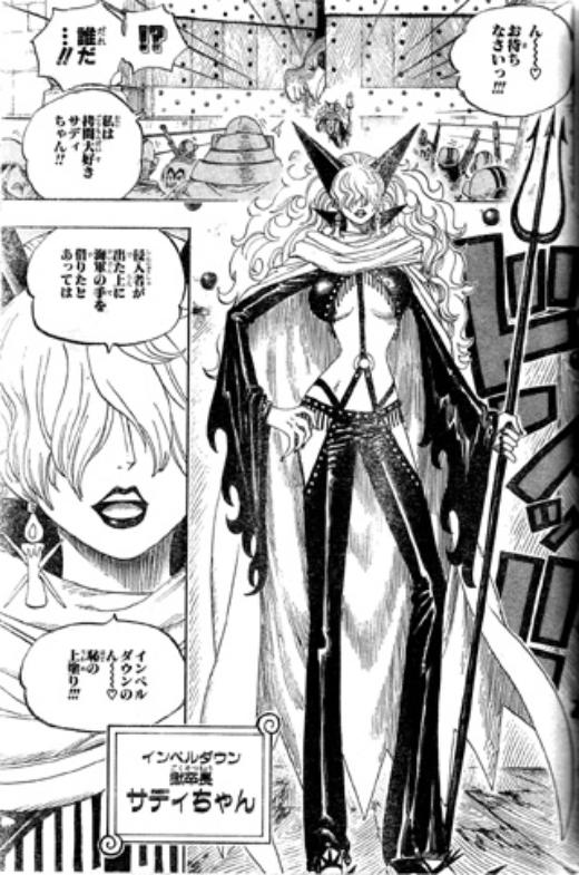 【ワンピース】サディちゃんの声優紹介!可愛いインペルダウン獄卒長の強さを解説
