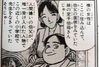 【名探偵コナン】阿笠定子の正体は?黒幕説や阿笠博士との関係も徹底解説
