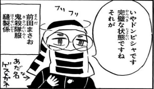 【鬼滅の刃】隠として登場する前田まさおってどんな人物?あだ名:ゲスメガネの意味って?