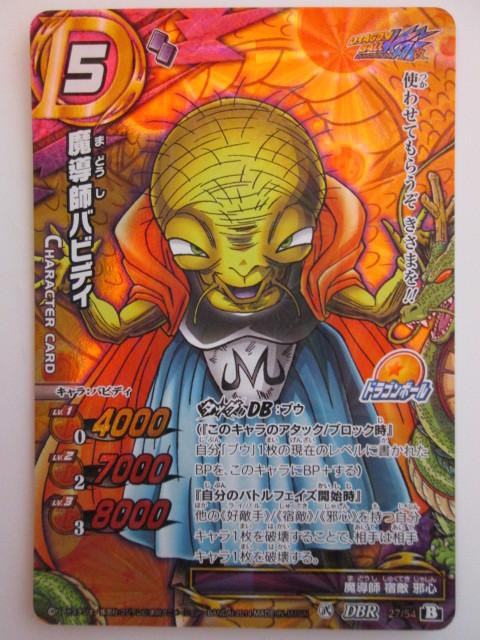 【ドラゴンボール】バビディの担当声優は誰?来歴や強さについて解説!