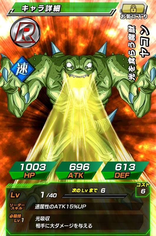【ドラゴンボール】ヤコンの戦闘力はいくつ?来歴や特徴等も解説!