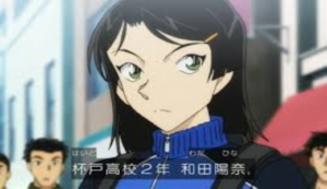 【名探偵コナン】和田陽奈は蘭の空手のライバル!でもUFOマニア!?ギャップが可愛い!