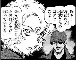 【名探偵コナン】赤井務武の生死はいかに?MI6に所属した男とその家族