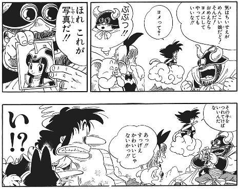【ドラゴンボール】牛魔王と孫悟空の関係は?来歴等についても解説!
