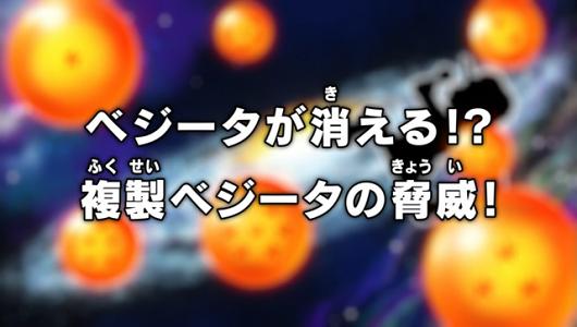 【ドラゴンボール】複製ベジータの声優は誰?来歴や実力等を解説!