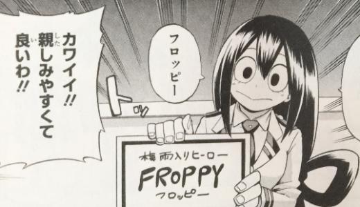 【ヒロアカ】A組の誇る優等生!蛙吹梅雨の個性や名シーン、声優も紹介!