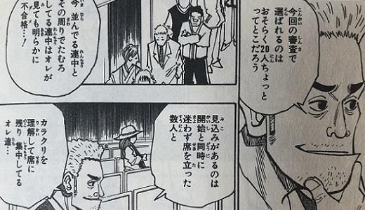 【ハンターハンター】プーハットの能力!死亡理由や名台詞を紹介!