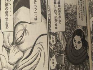 【キングダム】介億は河了貂の先生?昌平君の側近としての実力は?