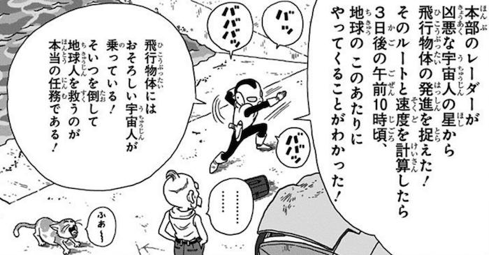 【ドラゴンボール】ジャコの声優は誰?来歴や特徴等についても解説!