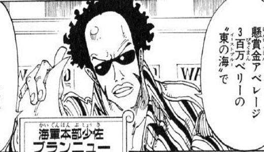 【ワンピース】ブランニューの声優紹介!海軍本部准将に昇格?強さを解説