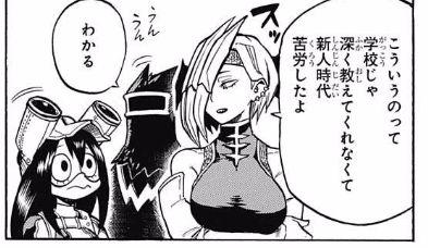 【ヒロアカ】リューキュウは可愛い!意外な一面と声優も解説!