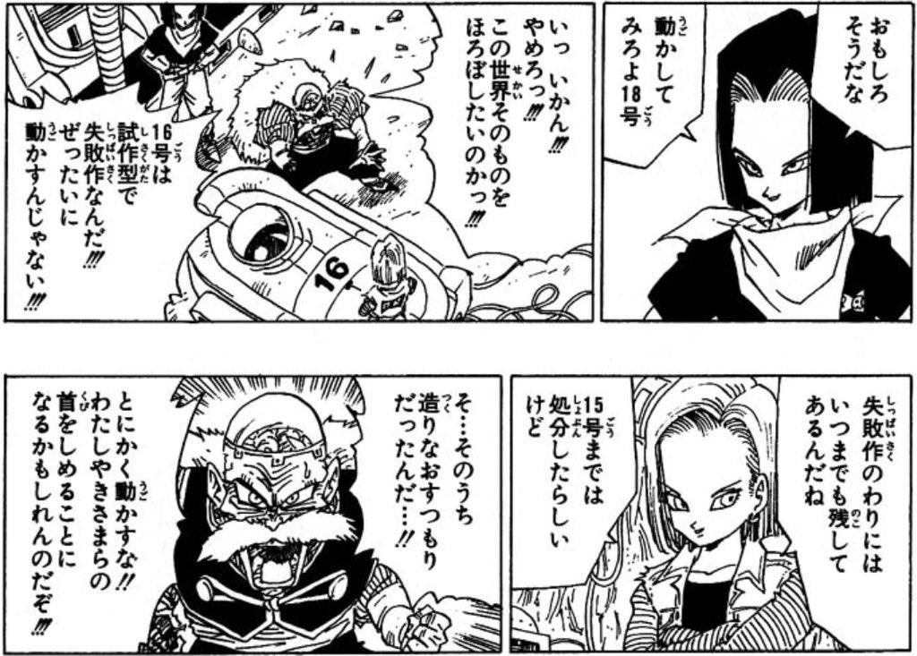 【ドラゴンボール】人造人間17号は強すぎる?来歴や特徴等も解説!