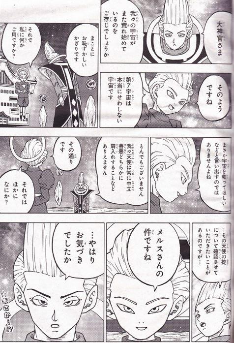【ドラゴンボール】大神官の強さはどれくらい?来歴等についても解説!