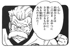 【ドラゴンボール】武泰斗が最強の武術使い?来歴や強さ等について解説!