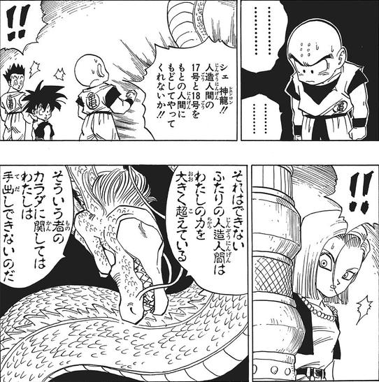 【ドラゴンボール】神龍の願い事等について解説!叶えられない願いがある?