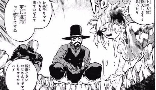 【ヒロアカ】Mr.コンプレスは実はイケメン?気になる正体を解説!