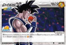 【ドラゴンボール】ターレスの戦闘力はどれくらい?活躍や特徴等も解説!