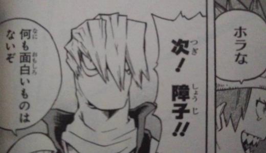 【ヒロアカ】障子目蔵は実はイケメン!?彼の個性や過去はどんなものなの?どうしてマスクで顔を隠しているの?