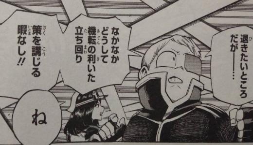 【ヒロアカ】B組・庄田二連撃の個性は一体どんなもの?体育祭、合同演習での彼の活躍とは!