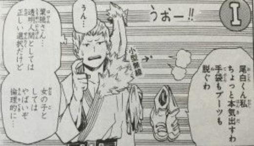【ヒロアカ】葉隠透の素顔とは!?声優や個性についても解説!