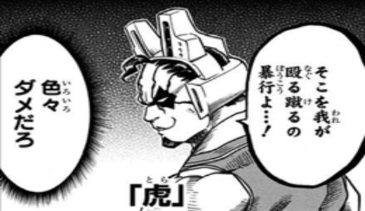 【ヒロアカ】虎は実は元女性だった!?声優や個性についても解説!