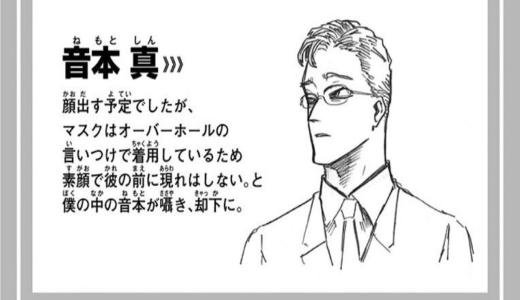 【ヒロアカ】音本真の素顔はどんな顔?声優や個性についても解説!