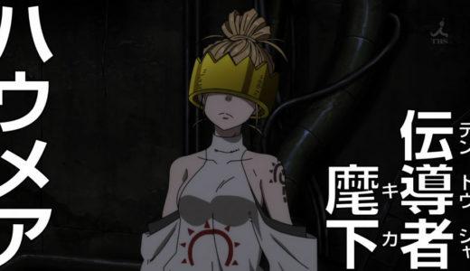 【炎炎ノ消防隊】ハウメアは謎多きアドラバーストの持ち主!