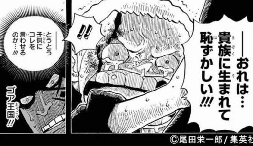 【ワンピース】サボはかっこいい!壮絶な過去とその強さを紹介!
