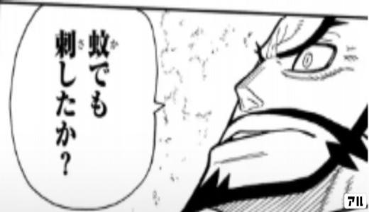 【炎炎ノ消防隊】ドラゴンは最強のキャラ?強さや能力について検証!