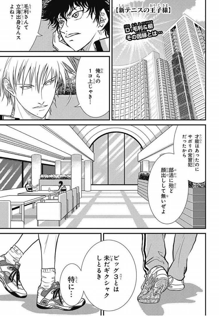 【テニスの王子様】毛利寿三郎の強さは?声優や技、名言も紹介!