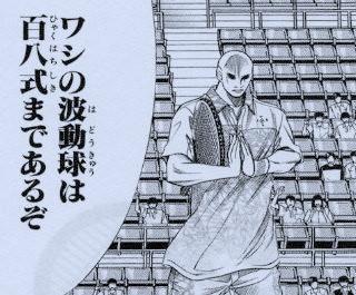 【テニスの王子様】石田銀は波動球の使い手?声優や名シーンを紹介!