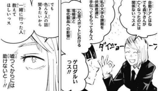 【呪術廻戦】新田明とはどんな女性なのか?術式や名シーンも紹介!