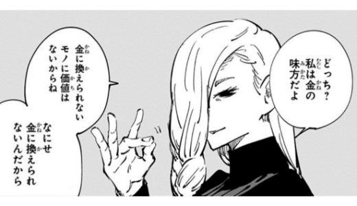 【呪術廻戦】冥冥(めいめい)がかわいい!呪術や術式を紹介!