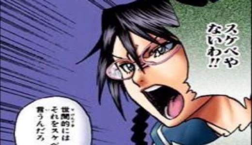 【BLEACH】矢胴丸リサに卍解はあるの?斬魄刀や声優、技を紹介!