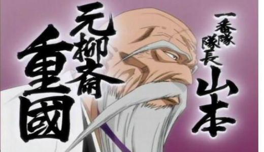 【BLEACH】山本元柳斎重國は無能なの!?卍解や名言についても解説!