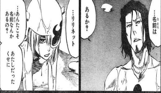 【BLEACH】コヨーテ・スタークの技は?相棒のリリネットについても解説!