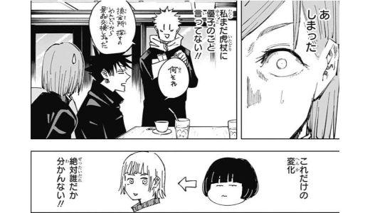 【呪術廻戦】小沢優子の魅力とは?虎杖の関係は?名言や名シーンも紹介