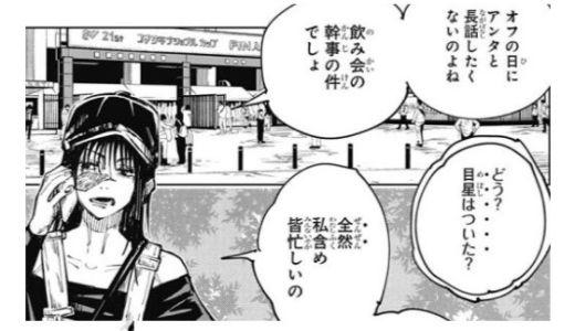 【呪術廻戦】庵歌姫がかわいい!声優や五条都の関係も紹介