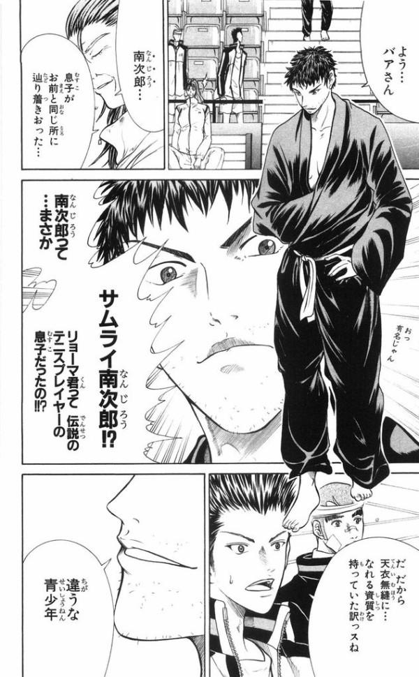 【テニスの王子様】越前南次郎の担当声優は?作中での活躍も解説