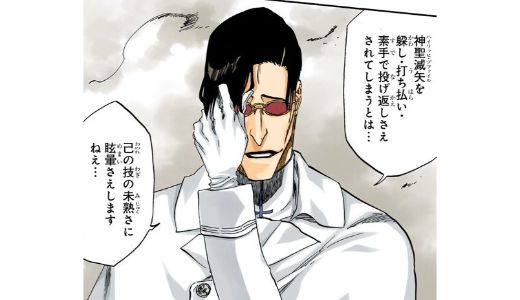 【BLEACH】キルゲ・オピーは狂人?滅却師の中でもかなりの変わり者!