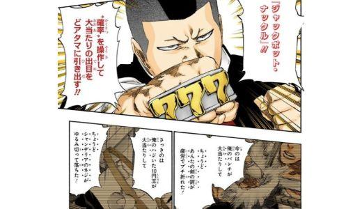 【BLEACH】獅子河原萌笑は、雑魚キャラじゃない!月島との関係など紹介!