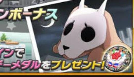 【BLEACH】クッカプーロはかわいいペット?ブレソルでも活躍している!?